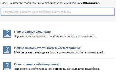 Вопросы и ответы ВКонтакте