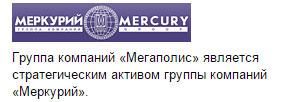 Группа компаний Мегаполис Меркурий Mercury
