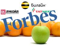 Уникальное торговое предложение Forbes