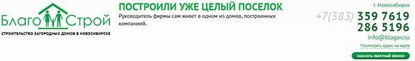Блок контактной информации компании БлагоСтрой