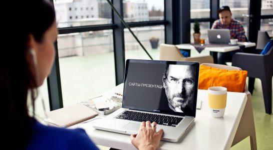 Слайд сайта-презентации на ноутбуке