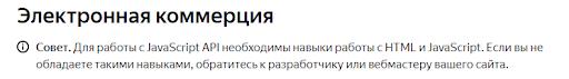 справка Яндекс Метрики по настройке электронной коммерции