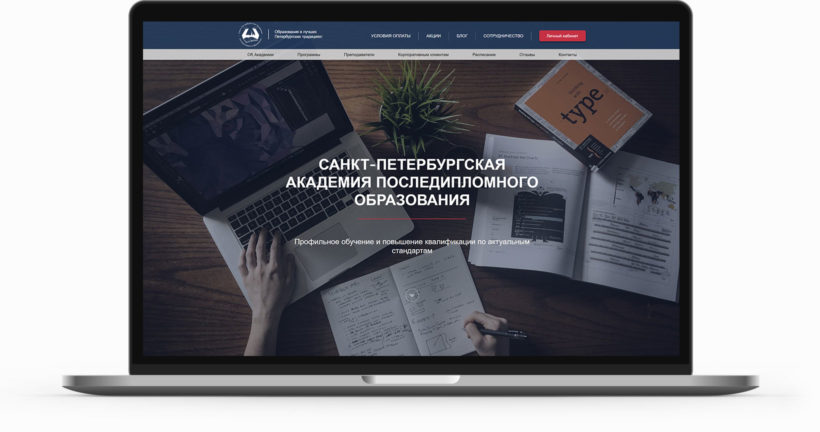 Санкт-Петербургская Академия Последипломного Образования