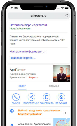 Патентное бюро «Архпатент»
