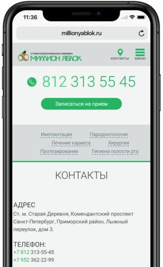 Миллион Яблок