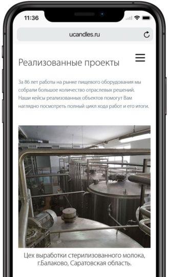 Завод «Молмаш»